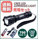 定型外で送料無料【CREE LEDルミナスライト 充電セット 7w】代引き・あす楽は送料¥600〜必要です