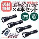 送料無料【4本セット】【CREE LEDルミナスライト 充電セット 7w】