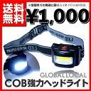 定型外で送料無料(代引き/あす楽\600〜)【3段切替強力COB LEDヘッドライト】10P11Mar16