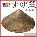 あす楽【三角型すげ笠・41cm】05P28Sep16
