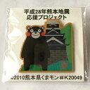 熊本地震応援プロジェクトくまモン 熊本城 ピンバッチ【くまモン】【バタフライピンバッチ】【ピンバッジ】