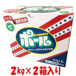 ★香りプラス!★バイオ濃厚洗剤 ポール (酵素配合)お買い得2kg×2箱入 フローラルな香り付き