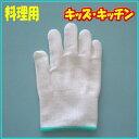 キッズ・キッチン子供用手袋(耐刃てぶくろ)【守っ手ね 調理用】(片手用)【キッズキッチン】【守ってね】