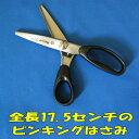 ピンキングはさみ【日本製 全長175mm ギザ刃3mm】