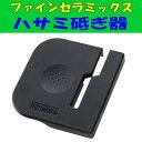 京セラハサミ研ぎ器 ミニ ファインセラミックス金属ハサミ用【ハサミ研ぎ器】