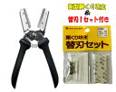 SUWADA(スワダ)『新型』 栗くり坊主&替刃1セット付き