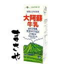 熊本酪農協業 大阿蘇牛乳 1000mlパック JAN4908839181081