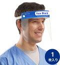 フェイスシールド 高品質 1枚セット 飛沫防止 フェイスガード 調節可能 曇り止め付き フェイスカバー マスク 大人用 男女兼用 簡易式