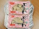 和菓子屋の作ったおこわ ▼山菜おこわ▼お二人用2パックセット