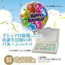 マシュマロ電報(15文字)とお誕生日祝いの バルーン(丸型) セット 祝電 マシュマロ 電