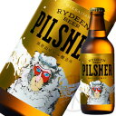 八海山 RYDEEN BEER PILSNER 330ml