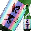 しもふりロ万 純米吟醸 うすにごり生原酒1800ml