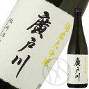 廣戸川 純米大吟醸(火入1回) 720ml
