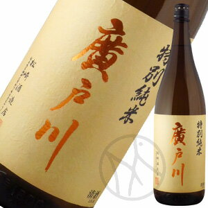 廣戸川 特別純米(瓶燗火入れ1回)1800ml
