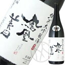 鳳凰美田 純米大吟醸 山田錦 (白判) 生酒 1800ml