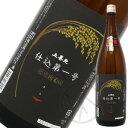 上喜元 特別純米 仕込第一号(生酒) 1800ml