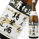 菊姫 29BY新酒 山廃純米無濾過生原酒1800ml