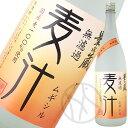 麦焼酎 麦汁(無濾過)1800ml