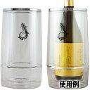 ボトルクーラー 720ml・750ml用【化粧箱付き】