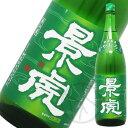 越乃景虎 ひやおろし 純米原酒 生詰 1800ml