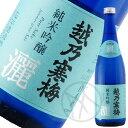 楽天増田屋本店越乃寒梅 純米吟醸酒 灑(さい)720ml