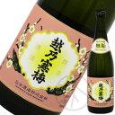 越乃寒梅 無垢(純米大吟醸酒)720ml
