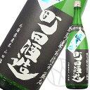 町田酒造 純米吟醸55 山田錦 直汲み生酒1800ml