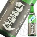 町田酒造 純米吟醸55 山田錦 直汲み生酒720ml
