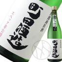町田酒造 無濾過生原酒(スペック非公開) ましだやコレクション2017(白) 720ml