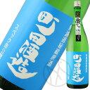 町田酒造 無濾過秘蔵生原酒 スペック非公開 番外編 ましだやコレクション2017(青ラベル)1800