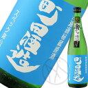 町田酒造 無濾過秘蔵生原酒 スペック非公開 番外編 ましだやコレクション2017(青ラベル)720m