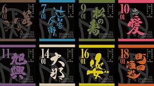 【予約商品】ましだやコレクション2016酒育(さけいく)300ml×8本セット【全国送料・チルド便無料!】