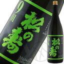 松の寿 純米吟醸 無濾過原酒(瓶燗火入れ)ましだやコレクション1800ml