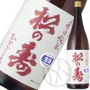 松の寿 辛口純米 ひとごこち(生酒)1800ml