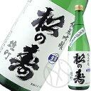 松の寿 純米吟醸 雄町 無濾過生原酒720ml