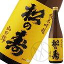 松の寿 純米吟醸山田錦(火入)720ml