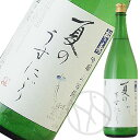 松の寿 夏のうすにごり 吟醸山田錦生酒1800ml