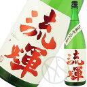 流輝 純米吟醸 山田錦 おりがらみ生酒(赤)1800ml