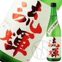 流輝 純米吟醸 山田錦 生酒(赤)720ml