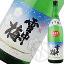 雪中梅純米酒1800ml
