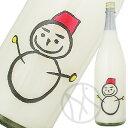 仙禽 雪だるま(しぼりたて活性にごり酒)1800ml【通年チルド便発送!】