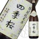 四季桜 はなのえん特別純米酒1800ml