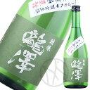 瀧澤 特醸・しぼりたて限定生酒720ml
