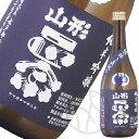 H29BY新酒!!