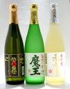 【白玉酒造】 白玉 720ml 3点セット 《魔王・白玉の露・元老院》 【芋焼酎】