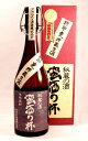 【オガタマ酒造】 蛮酒の杯 甕貯蔵古酒 25度 720ml 【芋焼酎】