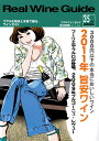 【リアル ワイン ガイド】 ワイン雑誌35 2011年 秋号 【送料無料】