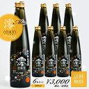 【宝酒造】 松竹梅・白壁蔵 澪(みお) 《DRY》 300ml×6本セット 清酒スパークリング 《送料無料》