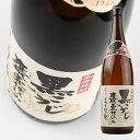 【山元酒造】 さつまおごじょ 黒こうじ手造り 25度 1.8...