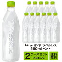 コカコーラ いろはす ラベルレス ボトル 560ml ペット 2ケースセット(48本)